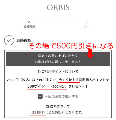 オルビス公式サイトで実際に買って値段チェック