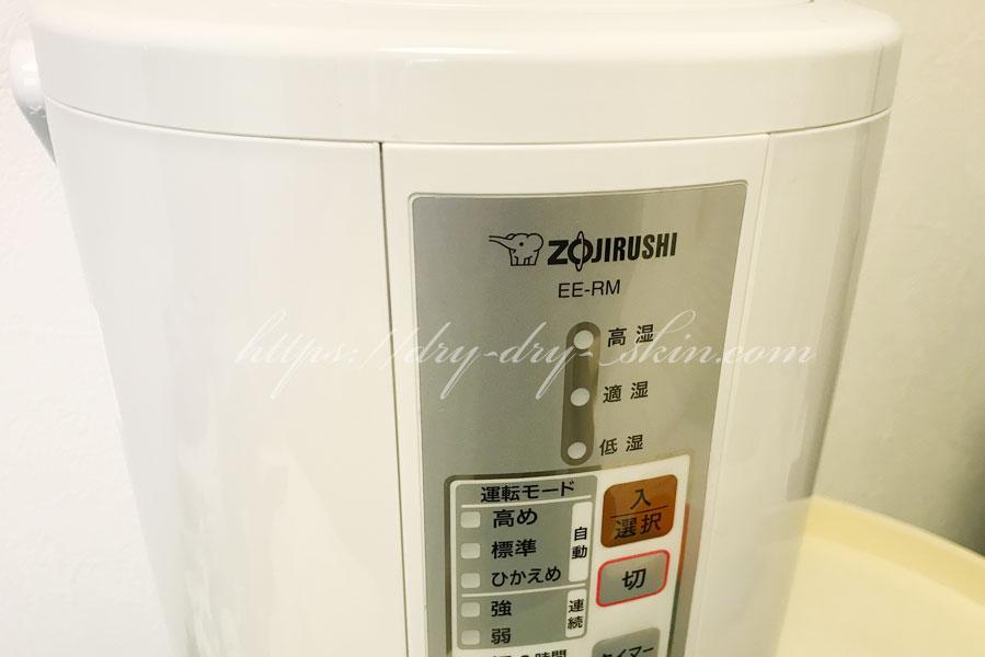 【2.加湿器】象印のパワフル加湿器で就寝中も乾燥させない